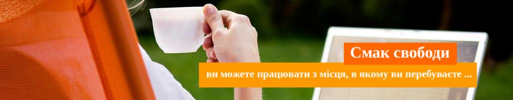 wolnosc_ua