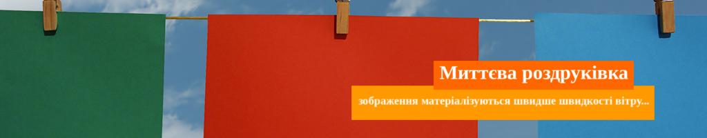 wydruki_ua